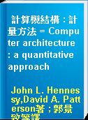 計算機結構 : 計量方法 = Computer architecture : a quantitative approach