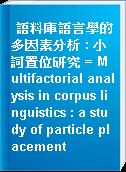語料庫語言學的多因素分析 : 小詞置位研究 = Multifactorial analysis in corpus linguistics : a study of particle placement